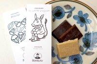 シチリア島の伝統製法 Bonajuto『古代チョコレート』ロバミルク/ホワイトチョコ