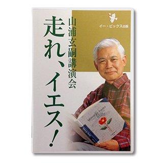 山浦玄嗣講演会DVD 走れ、イエス!