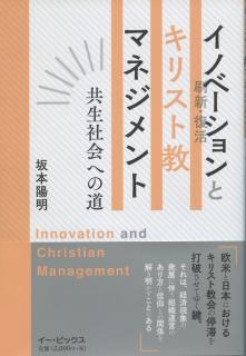 イノベーションとキリスト教マネジメント 共生社会への道