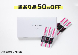 <img class='new_mark_img1' src='https://img.shop-pro.jp/img/new/icons12.gif' style='border:none;display:inline;margin:0px;padding:0px;width:auto;' />Dr.HABIT【1箱30包入】~1/31までアロマスプレー1本無料プレゼント~(朝用or夜用を備考欄にご記入ください)