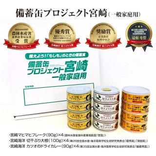 備蓄缶プロジェクト宮崎(一般家庭用)