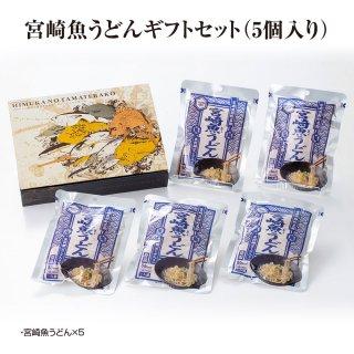 宮崎魚うどんギフトセット(6個入り)