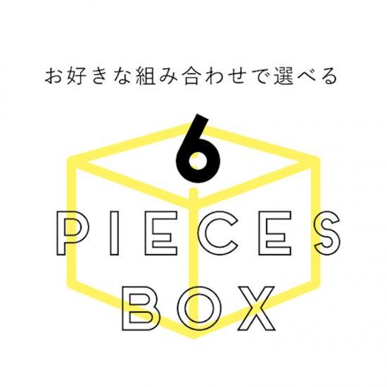 生スイートポテト<br />選べる6個ボックス