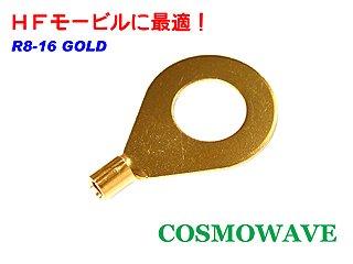 アース強化 SWR改善に 16mm金メッキ端子 MJ NJコネクター用