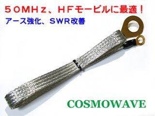 モービルのアース強化  平編アース線 金メッキ端子 80cm