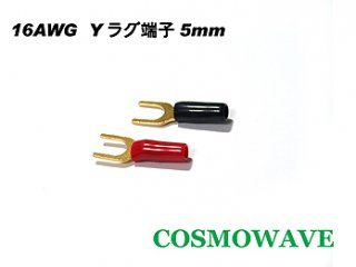 金メッキYラグ端子 16AWG用 ネジ径5mm