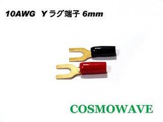 金メッキYラグ端子 10AWG用 ネジ径6mm
