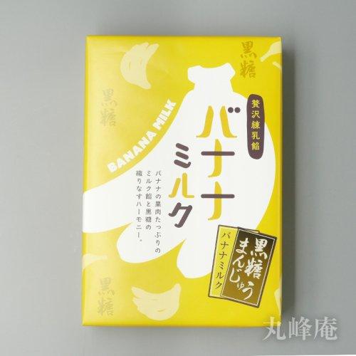 黒糖まんじゅう バナナミルク8個入