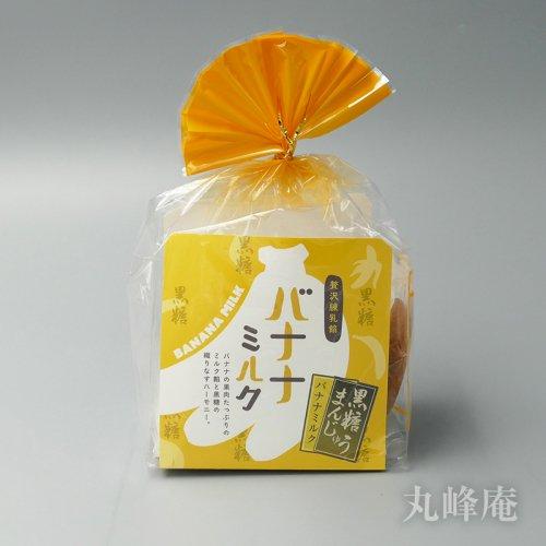 黒糖まんじゅう バナナミルク4個入
