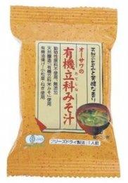 オーサワ 有機立科みそ汁 1食分(7.5g)