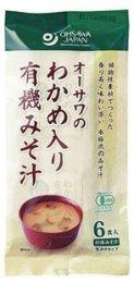 オーサワ 有機みそ汁生みそタイプ わかめ入り 6食分(87.6g)