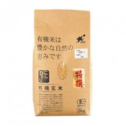 ビオマルシェ 有機玄米(コシヒカリ) 2kg【特選】