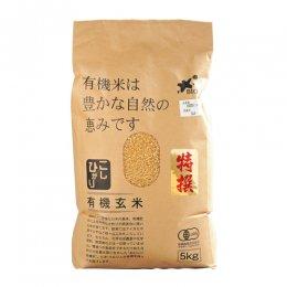 ビオマルシェ 有機玄米(コシヒカリ) 5kg【特選】