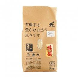 ビオマルシェ 有機白米(コシヒカリ) 2kg【特選】