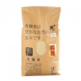 ビオマルシェ 有機白米(コシヒカリ) 5kg【特選】