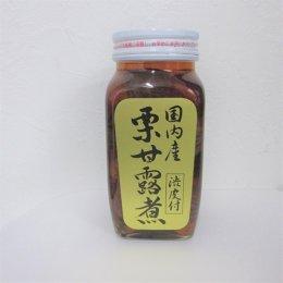 国内産栗甘露煮(渋皮付き)