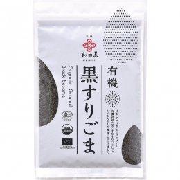 和田萬商店 有機黒すりごま 50g