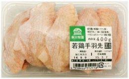 秋川牧園 若鶏手羽先  400g