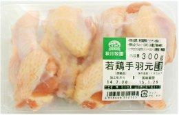 秋川牧園 若鶏手羽元  300g