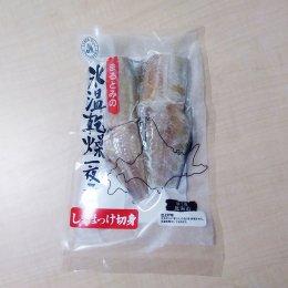吉川水産 しまほっけ(切身) 4切250g