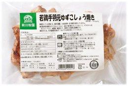 秋川牧園 若鶏手羽元ゆずこしょう焼き 250g