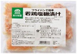 秋川牧園 フライパンで簡単若鶏塩麹漬け 150g