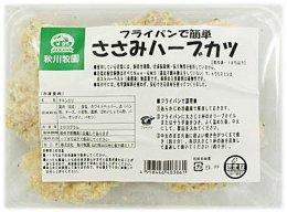 秋川牧園 フライパンで簡単ささみのハーブカツ 200g
