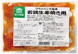 秋川牧園 フライパンで簡単若鶏生姜焼き用 200g