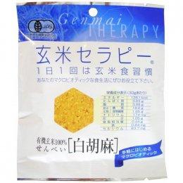 アリモト 有機玄米セラピー 白胡麻(小) 30g