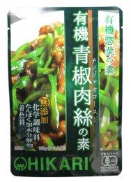 光食品 有機青椒肉絲の素 100g(2-3人前)