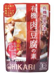 光食品 有機肉豆腐の素 100g(2-3人前)