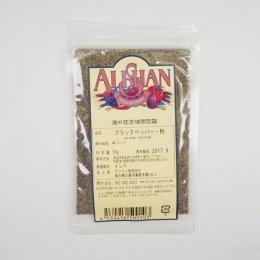 アリサン OGブラックペッパー 粉 20g