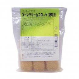 那珂川キッチン コーンクリームコロッケ(調理済)