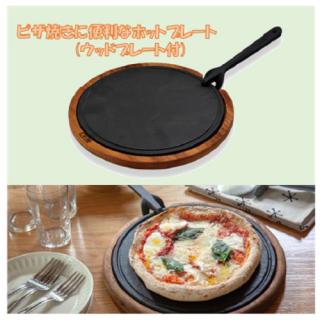 ピザ焼きセット(プレート・ハンドル・スタンド)