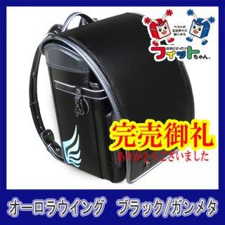2022年東京屋カバン店オリジナル オーロラウイングフィットちゃんランドセル ブラック/ガンメタ【背ブラック】