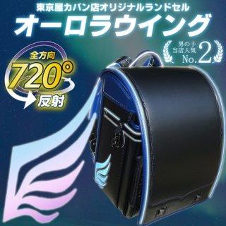 2022年東京屋カバン店オリジナル オーロラウイングフィットちゃんランドセル ブラック/マリンブルー【背ブルー】