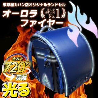 オーロラファイヤーランドセル ブラック/ブラック