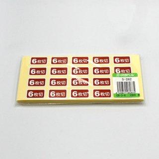 S-282 6枚切(1000枚入)【08060282】