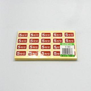 S-281 5枚切(1000枚入)【08060281】