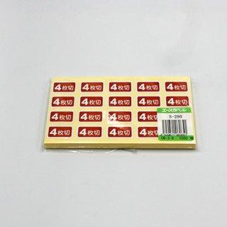S-280 4枚切(1000枚入)【08060280】