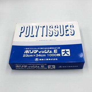 ポリティッシュ 大 E(1箱)【11917051】