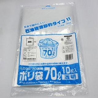 ポリ袋 LD35-70透明 300枚(30冊)【04015538】
