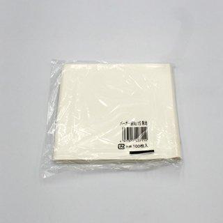 バーガー袋No.15 無地 (100枚入)【04011080】