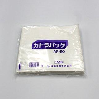 カトラパックAP-50 (100枚入)【04011020】