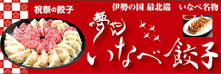 三重県いなべ市特産品 祝祭の紅白餃子 夢やん・いなべ餃子のネットショップにようこそ!!
