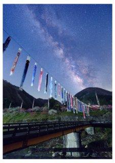天の川の星景写真プリント(こいのぼり A4サイズ安価版)