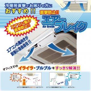 エアコン関連 エアーブレイク  お得な2個セット エアコン風 直撃防止 エアコン 便利グッズ ビルトインエアコン専用 夏・冬