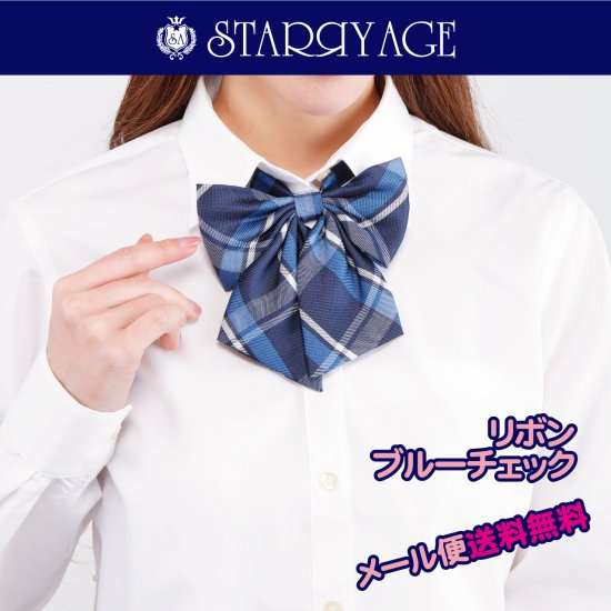 スクール リボン 女子高生 (ブルーチェック)新柄 全17種類 正規品 JK制服 メール便 送料無料