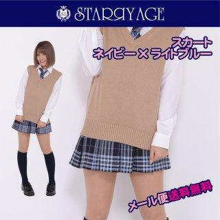 女子高生 プリーツスカート (ネイビー×ライトブルー) NEW 全20種類 正規品 JK制服 スクールスカート メール便 送料無料