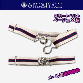 スカートベルト スカートベルト ( ベージュ×紺 )全3種類 正規品 JK制服 メール便 送料無料